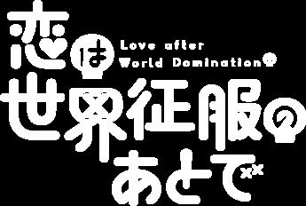 「恋は世界征服のあとで」